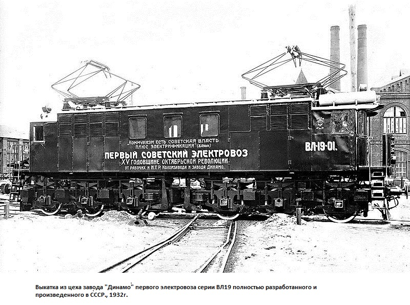 800px-Electric locomotive VL19-01