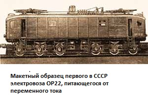Electric locomotive OR-22-01